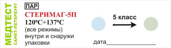 Индикатор 5 класса СТЕРИМАГ-5П