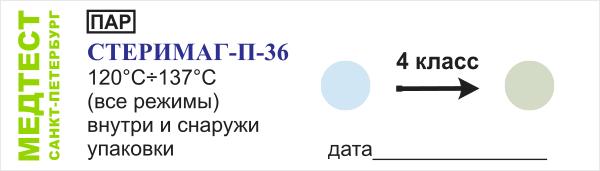 Индикатор 4 класса СТЕРИМАГ-П-36