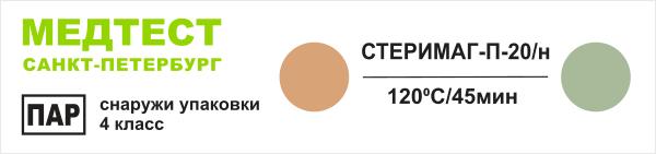 Индикатор 4 класса СТЕРИМАГ-П-20/н