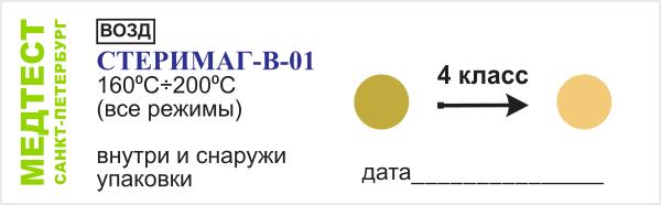 Индикатор 4 класса СТЕРИМАГ-В-01