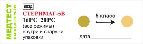 Индикатор 5 класса СТЕРИМАГ-5В