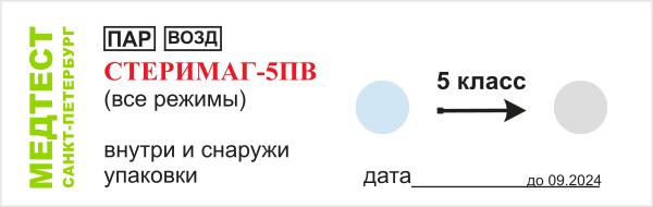 Индикатор 5 класса СТЕРИМАГ-5ПВ